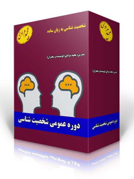 آموزش شخصیت شناسی